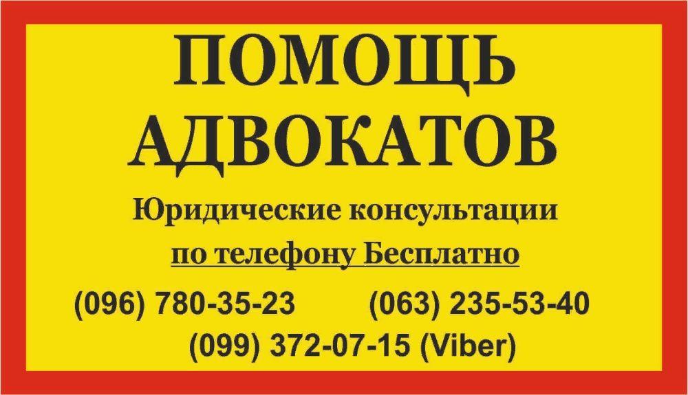 юридическая консультация в зеленограде 3 район
