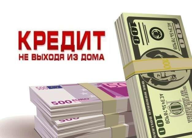 Срочно деньги 100 онлайн ипотечный займ под материнский капитал без справки