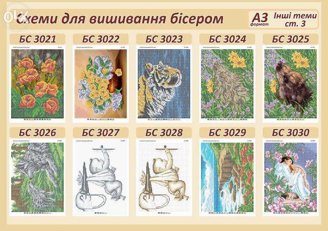 6556f4276384e8 Схеми для вишивання бісером (формат А3). Сяйво БСР. Хмельницький - зображення  5