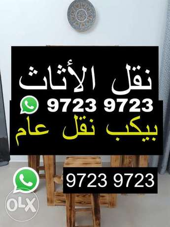 House Shifting like bed sofa all over Oman available any time