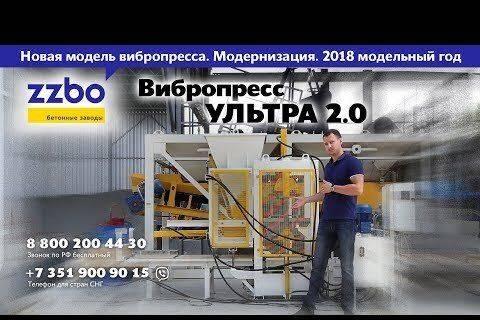 Vibropress Ultra 2.0 concrete block machine