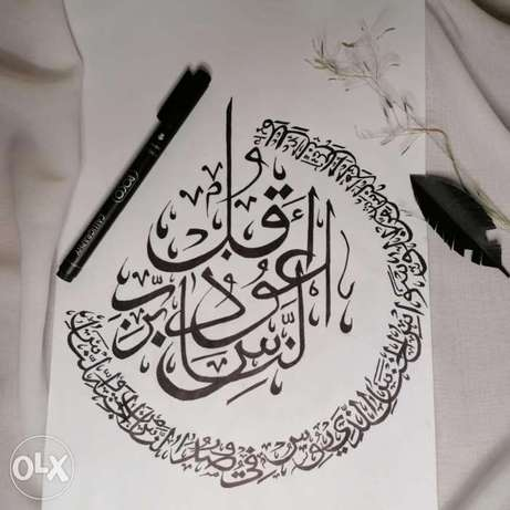 It is a beautiful handwritten calligraphy art