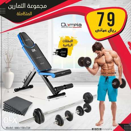 50kg barbell set with multi function bench