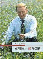 УКРАИНА-НЕ РОССИЯ автор Л.Кучма,новая 2004г.в.