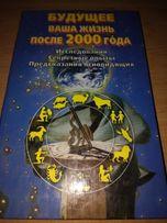 Сноу Чет Ваша жизнь после 2000 года за 150 р