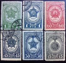 """Марки """"Ордена и медали СССР"""" 1945 перфорация"""