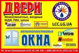 Металлические входные двери в Луганске от 3555 рублей!!!