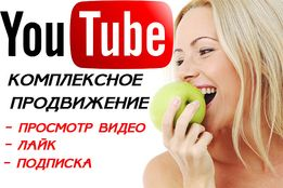 Ютуб Раскрутка YouTube ПОДПИСЧИКИ И НЕ ТОЛЬКО белые методы 2018
