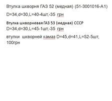 Втулки шкворня оловянистая бронза СССР35