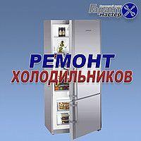 Ремонт холодильников на дому у клиента.