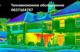 Тепловизор. Тепловизионная диагностика квартиры, дома, оборудования