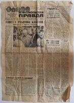 Газета Комсомольская правда № 160, 1989 г.