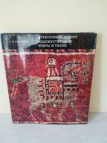 Dywany i tkaniny artystyczne ALBUM Moskwa 1968