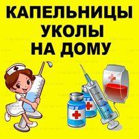 капельницы на дому, уколы, от ЗАПОЯ,анализы,катетер,выезд медсестры