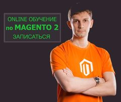 Старт 3.11. Онлайн курс по Magento 2 в формате вебинара