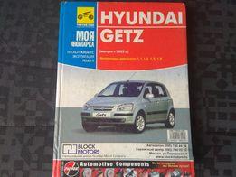 Книга по ремонту и обслуживанию Hyundai Getz выпуск с 2002 года
