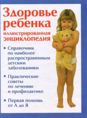 Иллюстрированная энциклопедия. Здоровье ребенка. Киев - изображение 1
