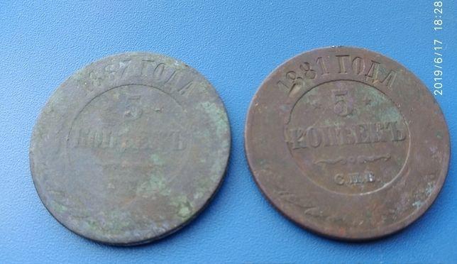Продам 2 Пятака/5 Копеек 1867 года(Е.М.) и 5 копеек 1881 года(СПБ)