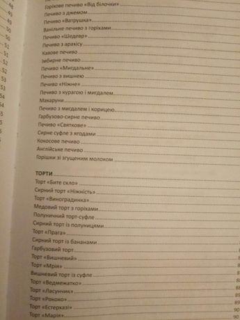 Книга кулінарна Салати на будь-який смак та Домашні пироги та випічка Киев - изображение 6