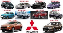 Разборка Митсубиси, авторазборка Mitsubishi, запчасти, шрот