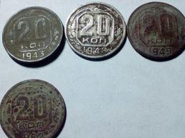 Продам 20коп.1943, 1948, 1949, 1952.