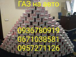ГАЗ на АВТО продажа и установка ГБО в Харькове
