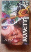 книга Коллетт Клодина и еще 3