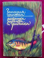 Записная книжка охотника, рыболова и грибника