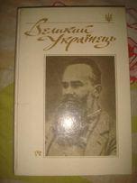 Великий Українець. З життя М.С.Грушевського
