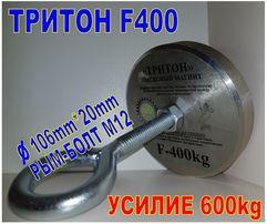 ᐉТОП ПРОДАЖᐉ Поисковый неодимовый магнит ТРИТОН F400, 600кг+ТРОС