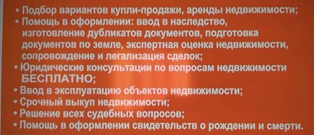 ***АН Диалог-Недвижимость.Консультации по вопросам купли-продажи жилья Луганск - изображение 3