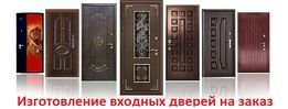 Изготовление входных дверей на заказ !!!