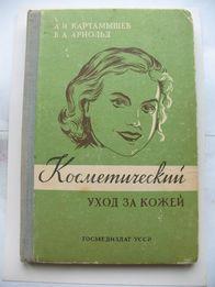 Картамышев А.И., Арнольд В.А. Косметический уход за кожей,1956 г.