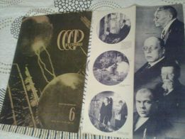 вставка к журналу ссср на стройке иллюстрации 1912 гг красная нива