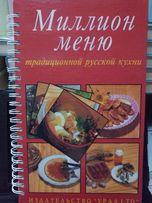 Миллион меню традиционной русской кухни (на спирали)