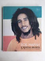 Боб Марли и золотой век регги фотографии Ким Готлиб-Уокер
