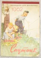 календарь школьника 1962г. Спутник