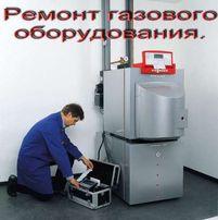 Ремонт и наладка газового оборудования.