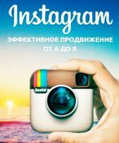 Продвижение Инстаграм, подписчики в Instagram