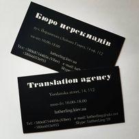 Бюро переводов LutherLing. Услуги письменного перевода