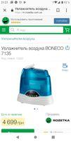 Ультразвуковой увлажнитель Boneco 7135