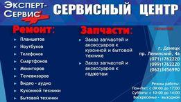 Ремонт пылесосов, утюгов, утюгов с парогенератором в Донецке