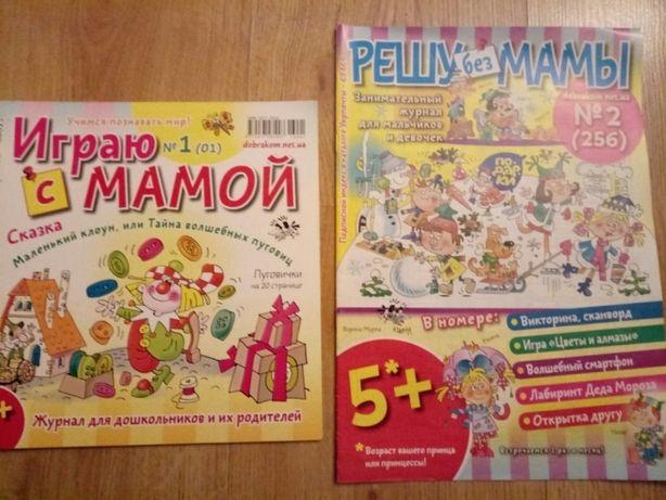Распродажа детских книг и журналов Киев - изображение 1