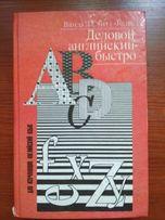 Деловой английский учебник