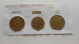 """Монеты 25, 50 копеек в комплекте (""""поворотки"""")"""
