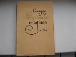 Книга Стендаль. Красное и черное