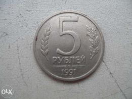 Монета 5 рублей СССР 1991