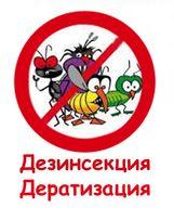 Уничтожение тараканов, мух, блох, крыс и т.д. Дезинсекция. Дератизация