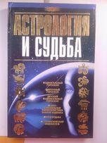 астрология(зодиак)\именослов