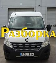 Разборка RENAULT Master 2011 г. 2,3 л (Рено Мастер)